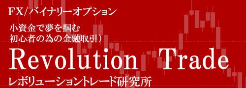 トレードで人生をレボリューション(革命)する【レボトレ】