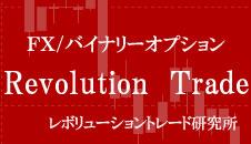 トレードで人生に革命を。レボリューショントレード【レボトレ】