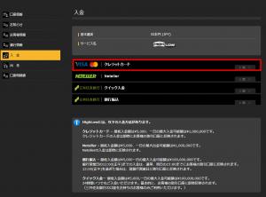 highlow-deposit-choose_credit.pngfx6