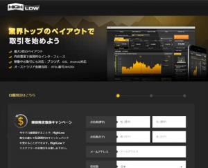 infomation4_highlowaustralia.pngFX1
