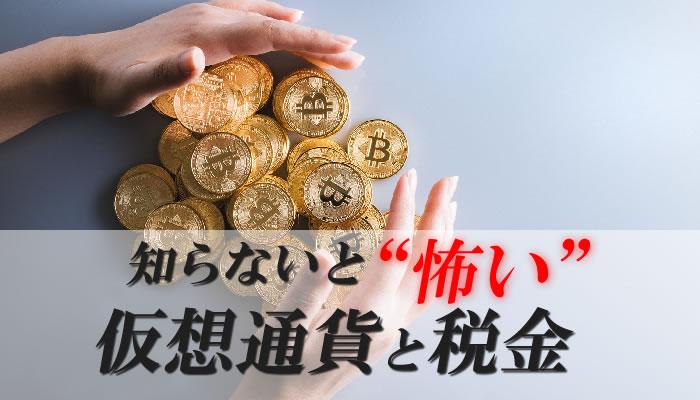 """知らないと""""怖い""""仮想通貨と税金"""